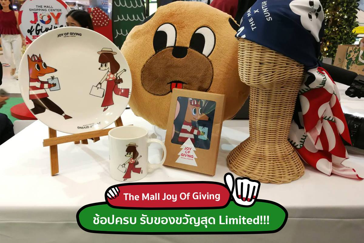 The Mall Joy Of Giving