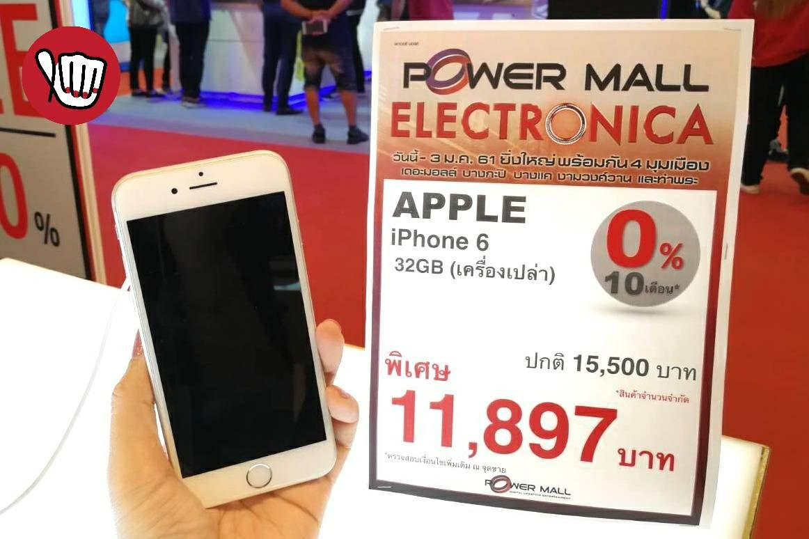 Power Mall Electronica 2018
