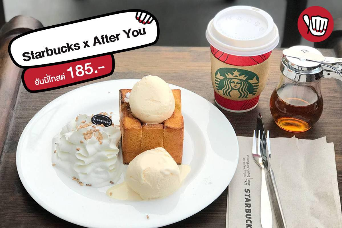 Starbucks x After You