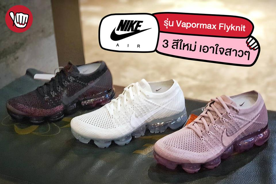 New!! Nike Air Vapormax Flyknit 3 สีใหม่