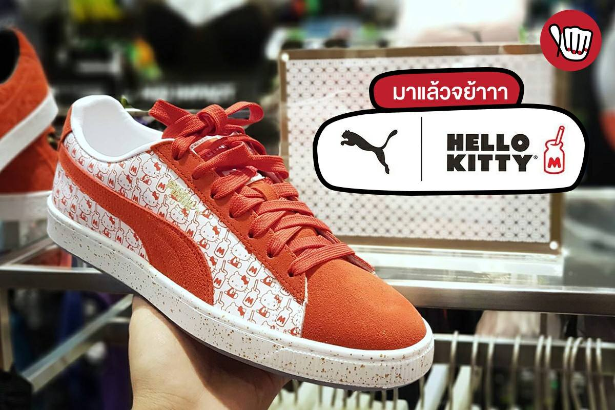 """New! Puma x Hello Kitty """"Suede 50th Anniversary"""" collection"""