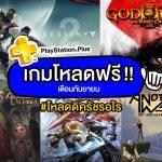 เกมฟรี PlayStation PS4