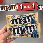 M&M ซื้อ 1 แถม 1
