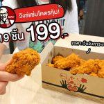 KFC วิงซ์แซ่บสุดคุ้ม 19 ชิ้น 199.-