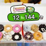 Dunkin' Donuts 12 ชิ้น 144.-