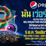 Big Mountain Music Festival 9