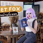ร้านกาแฟ, SweetFox, คาเฟ่