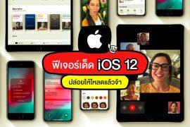 iOS 12 อัปเดต
