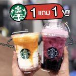 Starbucks 1 free 1
