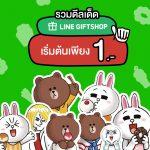 LINE Gift Shop