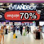 eveandboy ลดสูงสุด 70%