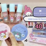 Cute Press My Melody