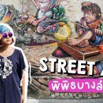 พิพิธบางลำพู, Street Art, ศิลปะ