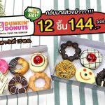 Dunkin' Donuts Wow Day 12 ชิ้น แค่ 144.-