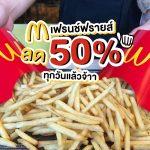 McDonald's เฟรนช์ฟรายส์