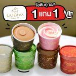 Godiva 1 แถม 1