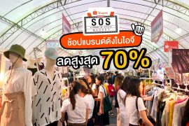 Shopee SOS STREET OF STYLE MARKET