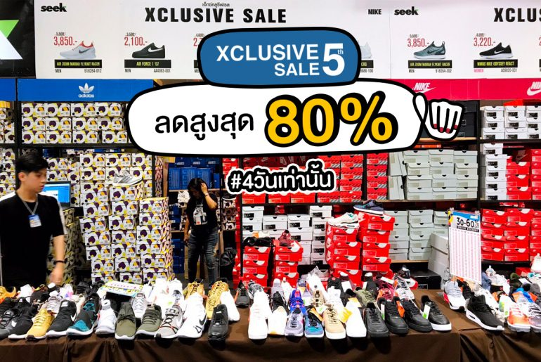 XclusiveSale
