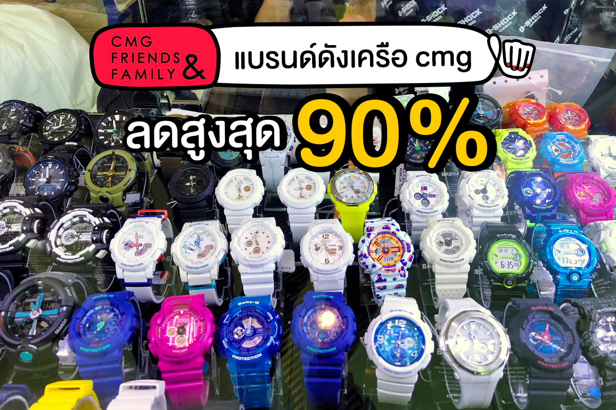 CMG Friend and Family Sale สูงสุด 90%
