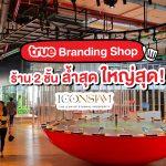 True Branding Shop