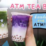 ATM Tea ชานมไข่มุก เซ็นทรัลลาดพร้าว