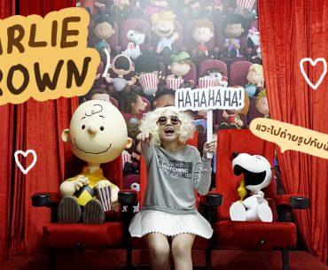 เอาใจสาวก Charlie Brown และ Snoopy