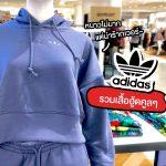 Adidasฮู้ด