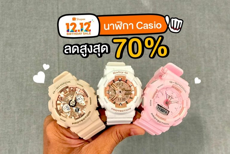 CASIO G-Shock Baby-G
