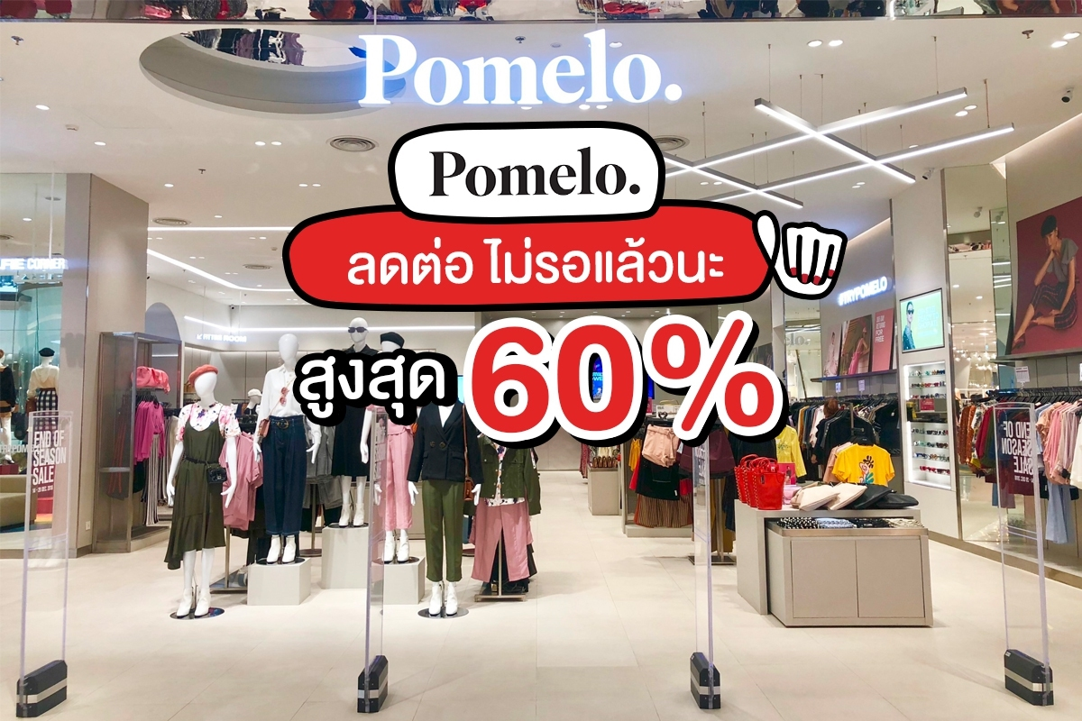 POMELO END OF SEASON SALE สูงสุด 60%