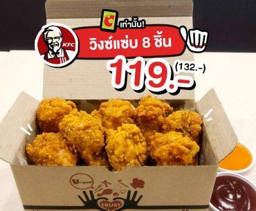 KFCวิงซ์แซ่บ