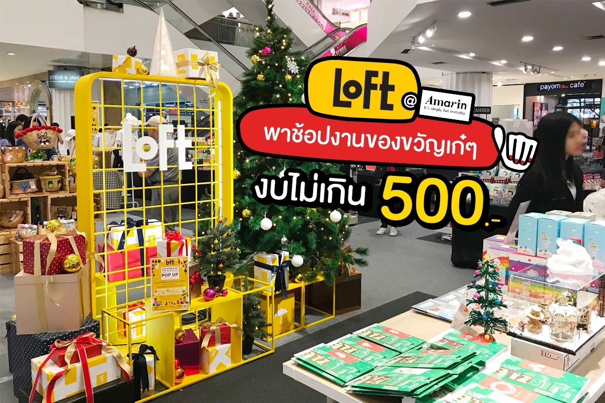 Loft The World of Ultimate Gifts 2019