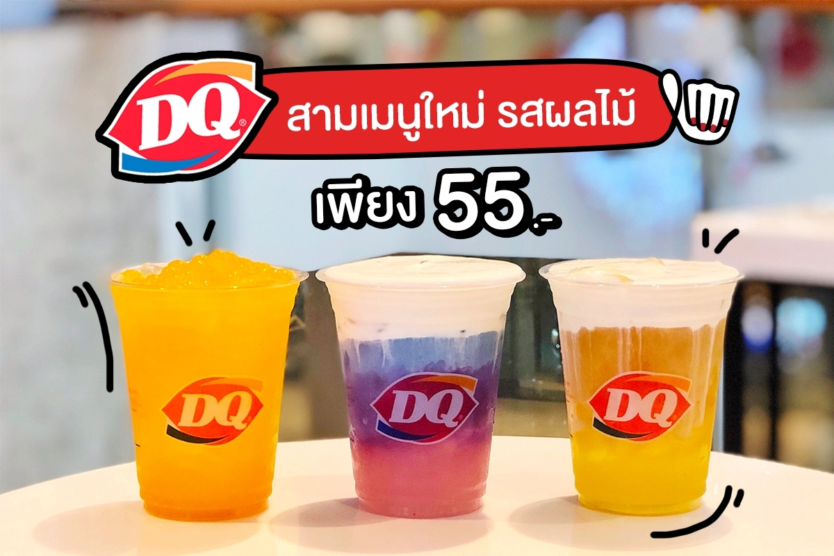 Dairy Queenสามเมนูรสผลไม้