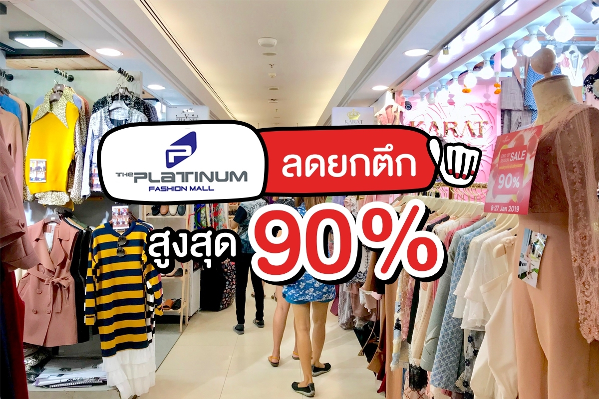End of Season Sale ลดยกตึก The Platinum Fashion Mall สูงสุด 90%
