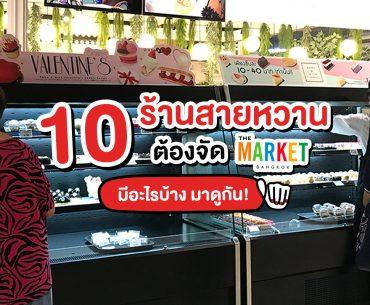 The Market Bangkok