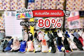 Xclusive Sale