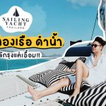 ล่องเรือ ดำน้ำ ที่พัทยา บนเรือยอร์ชสุดหรู Sailing Yacht Thailand