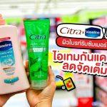 Citra & Vaseline