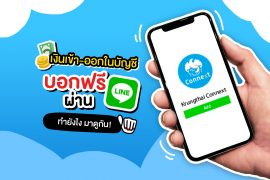 Krungthai Connext